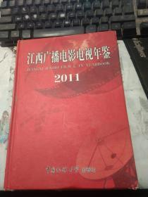 江西广播电影电视年鉴. 2011  很多水印