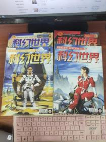 惊奇档案 科幻世界画刊 2004年(1.4.5期)3本和售