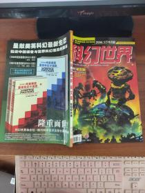 科幻世界 译文版 2004年,1(下半月版) 射手号