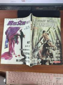 幻想世界 2005年11月号