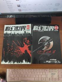 科幻世界.译文版(2007年10.12月) 奇幻(2本和售)