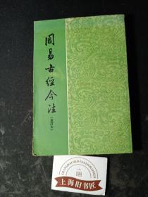 周易古经今译(重订本)