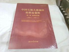 中国石油大港油田组织史资料(第1.2.3卷)