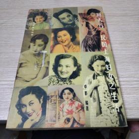 丽人行-民国上海妇女之生活