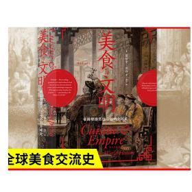 汗青堂丛书073·美食与文明