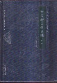 中国新文学史稿(全二册 精装)