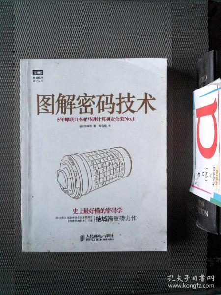 图解密码技术
