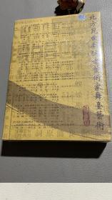 北方昆曲剧院老艺术家舞台艺术(DVD)原塑封