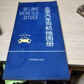 北京汽车司机地图册