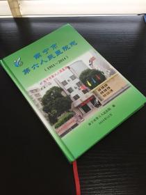 南宁市第六人民医院志(1951~2014)