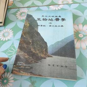 长江三峡地区.生物地层学.5.