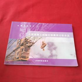 云南省建筑安装工程造价计算规划