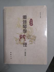 重修琴学门径(已亥版套装上下册)