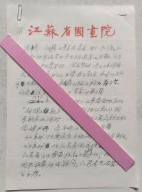 """年代不详""""江苏省书协主席、国画院副院长-武中奇""""个人简介共2页"""