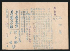 武侠小说一代宗师 古龙签发 中艺武道馆录取通知单,1976年,超罕有