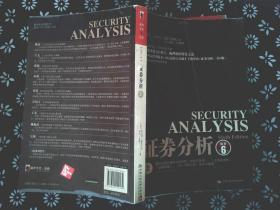 证券分析(上)
