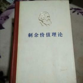 马克思剩余价值理论1一3册全135B