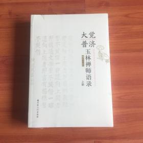 大觉普济玉林禅师语录(上下)