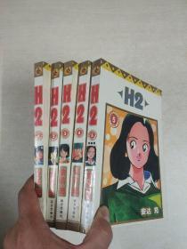 卡通版:H2(1-5,全五册,全5册合售)