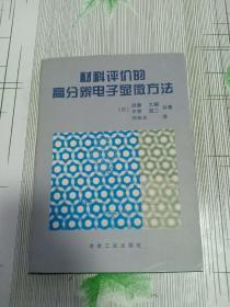 材料评价的高分辨电子显微方法 (首页有字迹)