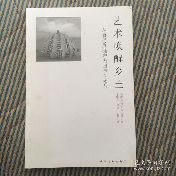 艺术唤醒乡土 从直岛到濑户内国际艺术节