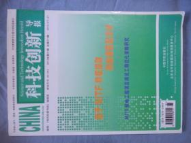 科技创新导报 2013-21