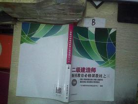 二级建造师继续教育必修课教材之三(下册)