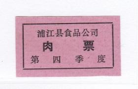 浙江省金华市浦江县肉票 1枚 浦江县生活票非粮票
