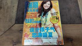 瑞丽 服饰美容 2006.8
