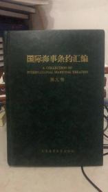 国际海事条约汇编(第9卷) 交通部国际合作司  大连海事大学出版社