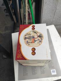 中国古典孤本小说(修订版)(全二十册)