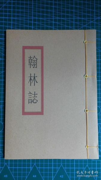 翰林志(翻印)古雅色洒金宣纸手工线装毛边本