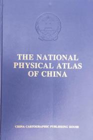 中华人民共和国国家自然地图集(英文)(4开精装 全一册)