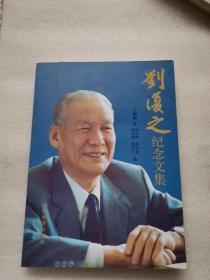 刘复之纪念文集
