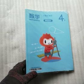 小数点数学:数学 寒假课本 4年级【 一套3本,全新未拆封】