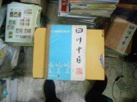 四川中医杂志合订本1988---(1---6)