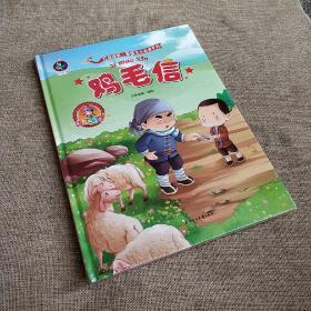 红色经典儿童绘本·爱国主义教育系列:鸡毛信  (精装绘本)
