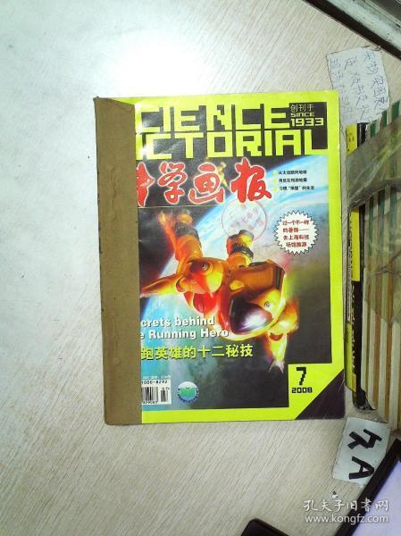 科学画报 2008 7-12