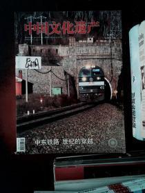 中国文化遗产 2013.1