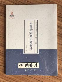 中国诗词曲之轻重律(近代名家散佚学术著作丛刊·语言文献)