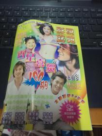 影视艺苑 2002年16期(带海报)百星喜贺100期