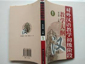 对外汉语教学初级阶段教学大纲 1