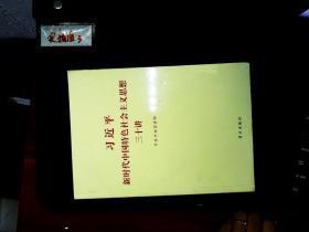 习近平新时代中国特色社会 主义思想三十讲