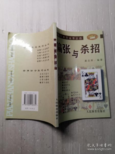 桥牌防守技巧丛书之四-骗张与杀招