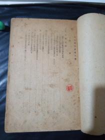 五分钟世界名人传 伪满康德九年出版 有哥伦布 马克吐温莫扎特等人