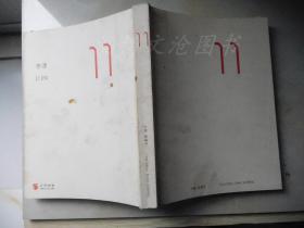 李津画集-11(未裁毛边本)【见描述】