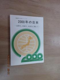 日文书  2000年の日本——国际化 高龄化 成熟化  共214页