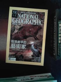国家地理杂志 2015.1
