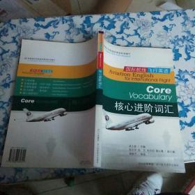 国际航线飞行英语 核心进阶词汇