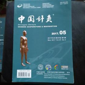 中国针灸 2017年第5期总第344期